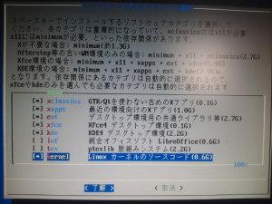 Plamo Linux 5.0 (64bit)