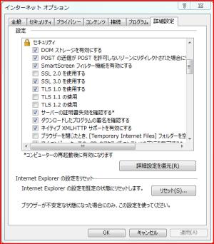 IE10 SSL/TLS設定画面